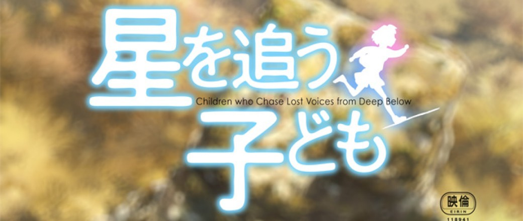 Anime Review: Children Who Chase Lost Voices