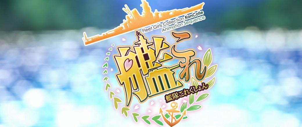 Anime Review: Kantai Collection ~KanColle~